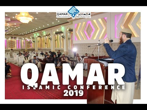 Qamar Annual conference 2019